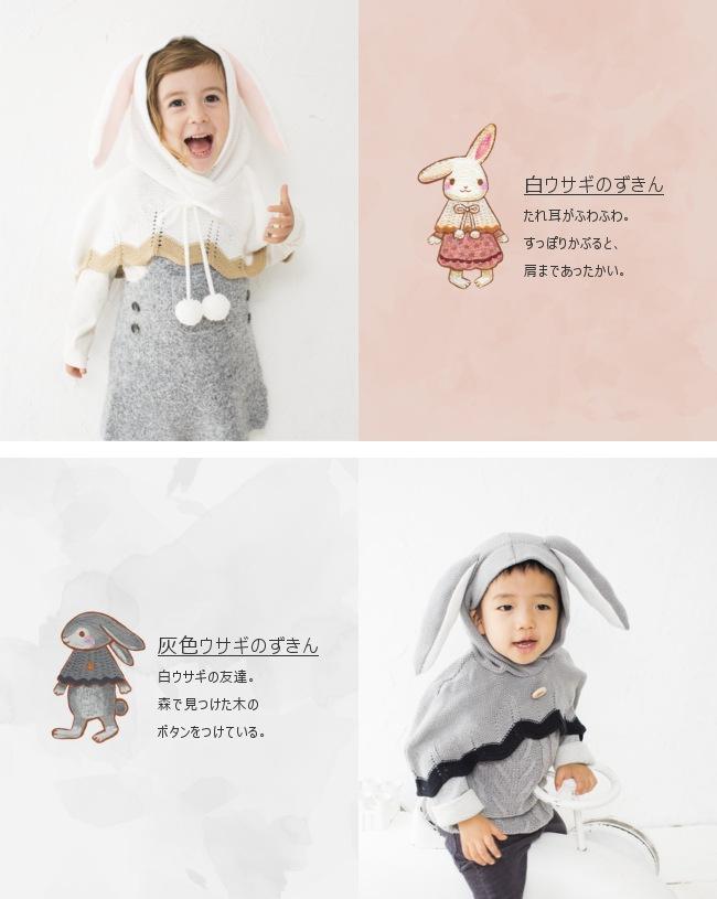 白ウサギと灰色ウサギ