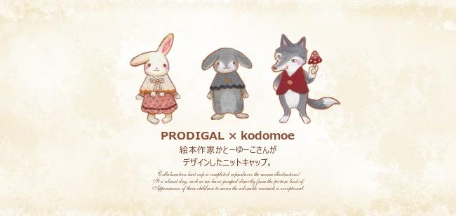 PRODIGAL × kodomoeコラボ絵本作家かとーゆーこさんが デザインしたニットキャップ。