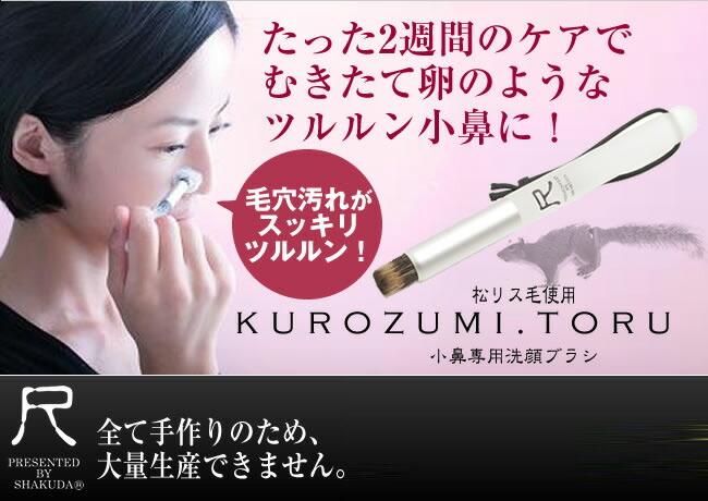 尺 小鼻専用洗顔ブラシ