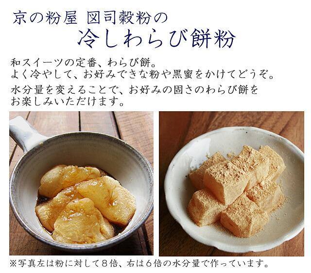 わらび餅粉 レシピ 人気