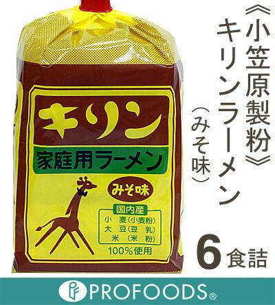 《小笠原製粉》キリンラーメン(みそ味)【6食詰】