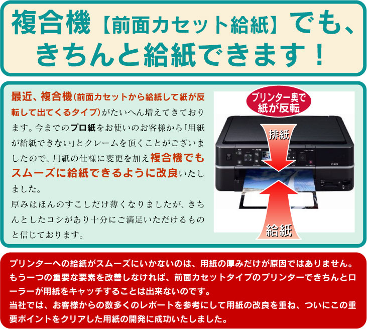 """EPSON複合機をお使いの方へご注意"""" /><br/><br/> <br/><br/> <br/><br/><table width="""
