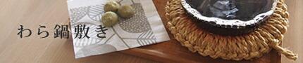 プロキッチンオリジナル 木のプレート