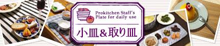 プロキッチンスタッフ発・小皿と取り皿のアイデア色々♪