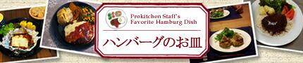 プロキッチンスタッフ発・子供も大人も大好きな「ハンバーグ」のお皿♪