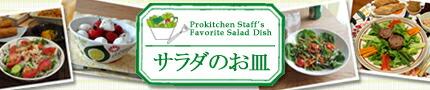 サラダのお皿