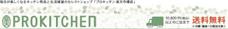 プロキッチン:東京築地。毎日が楽しくなるキッチン用品のセレクトショップ