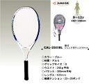 25 inches of tennis racket BL 02P02Mar14 for the Cal flexible rigid youths