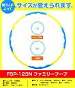 Works inside contoured waistline! ファミリーフープ FSP-123N 2P13oct13_b