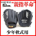 Falcon thumb revolution junior globe FG-3575 (Grove grabs baseball sports equipment toy for softball Southpaw boys baseball junior store Rakuten)