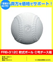 A lot of balls support you who are necessary at a price! Falcon rubber-ball ball C dozen box 02P22Jul14