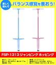 Jumping hopping SAKURAI ( Sakurai ) FSP-1313: fs3gm