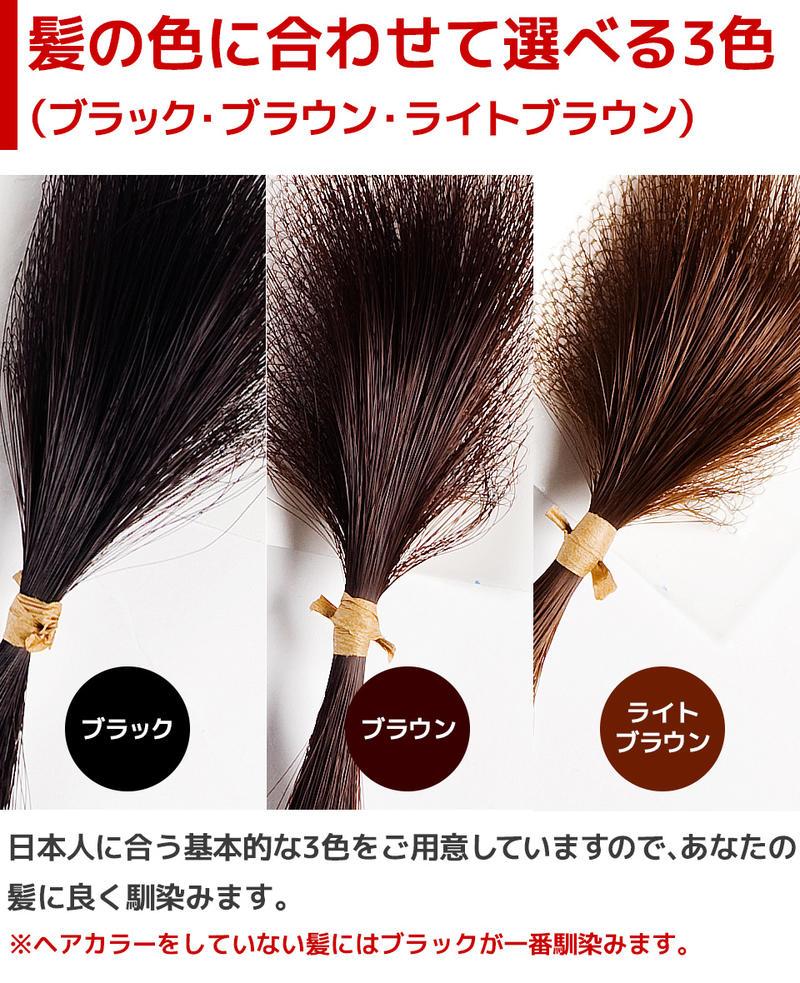 髪の色に合わせて選べる3色(ブラック・ブラウン・ライトブライン)