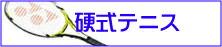 プロショップ ヤマノ 硬式ラケット