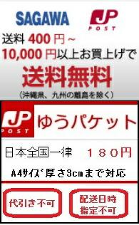 送料400円〜10,000円以上お買上げで送料無料(沖縄県、離島を除く)
