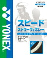 YONEX (Yonex) soft tennis strings Cyber natural sharp CYBER NATURAL SHARP ( CSG550SP )