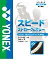 YONEX (Yonex) soft tennis strings Cyber natural sharp CYBER NATURAL SHARP ( CSG550SP )