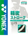 Natural controls for the YONEX (Yonex) soft tennis strings Cyber CYBER NATURAL CONTROL ( CSG550C )