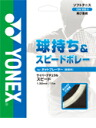 YONEX (Yonex) software tennis strings cyber natural speed CYBER NATURAL SPEED (CSG550S)