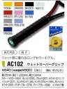 YONEX (Yonex) グリップテ-(plastic model) super wet grip AC102 (Pack of 3)