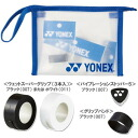 YONEX (Yonex) Starter Kit (for tennis) AC201 sampler set 15pc