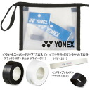 YONEX (Yonex) Starter Kit (for tennis) AC202 sampler set 15pc