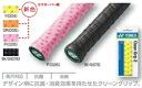 YONEX (Yonex) clean-grip 2 (quantity 1) AC146