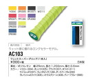 YONEX (Yonex) グリップテ-AC103 (plastic model)