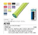 YONEX (Yonex) グリップテ-AC103 (plastic model)