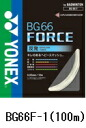 Rakuten market YONEX (Yonex) Badminton strings BG66 force 100 m BG 66FORCE-100 m ( BG 66F-1 )