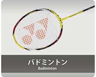 バドミントン Badminton