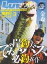 I guide bus 必釣 by 3 inside and outside publishing company lure magazine separate volume bank fishing special bank fishing