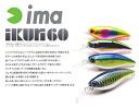 Amus design AIMA ima イクリ 60
