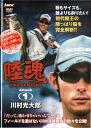 Lure magazine DVD Kotaro Kawamura land soul Attack-1 (りくだましい attack 1)