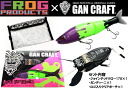 Gan ( GANCRAFT ) × frog ( FROG ) collaborate jointed Crow 178 & Gandini