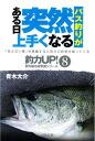 Daisuke Aoki who becomes good at fishing person company bus fishing overnight