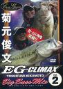 에 버그 린 DVD EG-절정 2 菊元 俊文