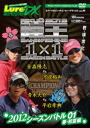 ルアーマガジン-the-movie DX Vol.10 Rikuo 2012 シーズンバトル 01 spring and first summer edition