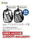 <end of March release, reservation product> アムズデザインアイマ (ima) double-pocket family porch