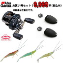 Best buy set! Abu Garcia (ABU) ProMax