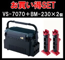 Ming k. Chemical Co., versus VS-7070 and BM-230 black red × 2 pieces set
