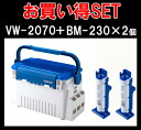 Ming k. Chemical Co., versus VW-2070 and BM-230 white blue 2 piece set