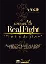"""< 2 월 하순 발매 및 예약 상품 > 미끼 매거진 DVD이 마 克隆 블랙 16 「 Real Fught """"The inside story"""" 」"""