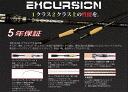 Killer heat excursion (EXCURSION) KE-C67LST bait