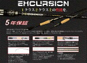 Killer heat excursion (EXCURSION) KE-S69LSTR spinning