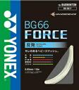 "March sale late ' 2015 new color appearance ""YONEX ( Yonex )""BG66 force BG 66F-004-470 badminton string"