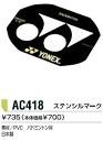 YONEX (Yonex) AC418
