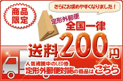 送料200円特集
