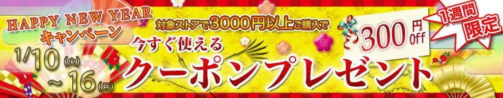 新春300円OFFクーポンキャンペーン!