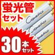 日焼用蛍光管30本セット